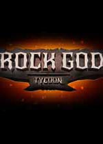 摇滚大亨(Rock God Tycoon)PC破解版v1.0.0.4