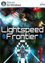 光速边界(Lightspeed Frontier)PC硬盘版