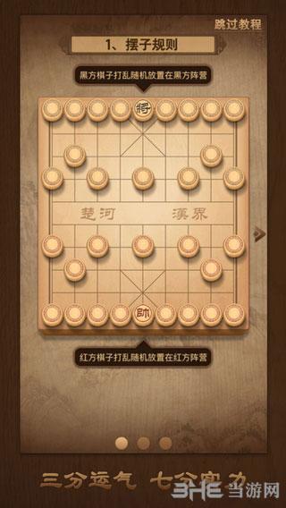 天天象棋截图1