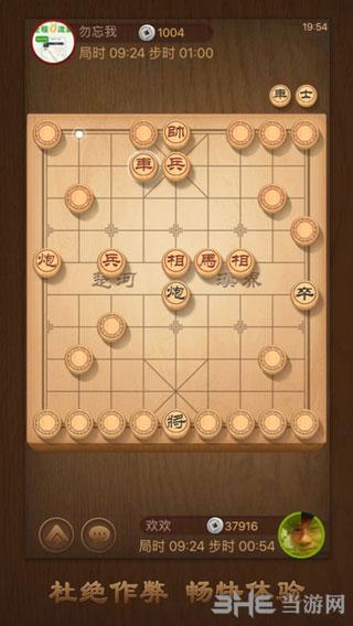 天天象棋截图0