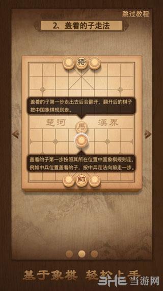 天天象棋截图2
