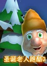 圣诞老人跑酷2(Running with Santa 2)PC硬盘版