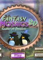 幻想马赛克20:谜题城堡(Fantasy Mosaics 20: Castle of Puzzles)PC硬盘版