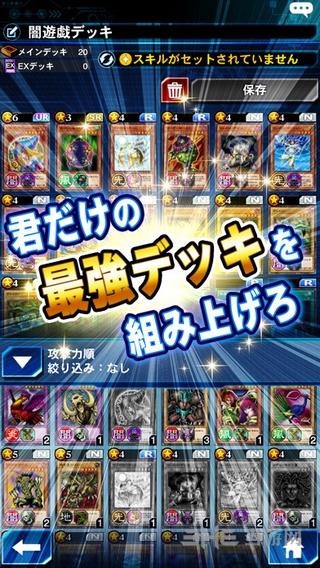 游戏王duellinks国际版截图0