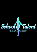 炽才能学园(School of Talent: SUZU-ROUTE)PC中文硬盘版