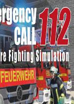 紧急呼叫112(Emergency Call 112)整合Das Kleineinsatzfahrzeug DLC破解版
