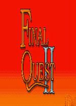 最终冒险2(Final Quest II)硬盘版