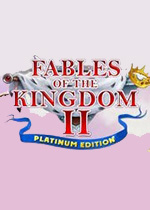 王国寓言2(Fables of the Kingdom II)PC硬盘白金版