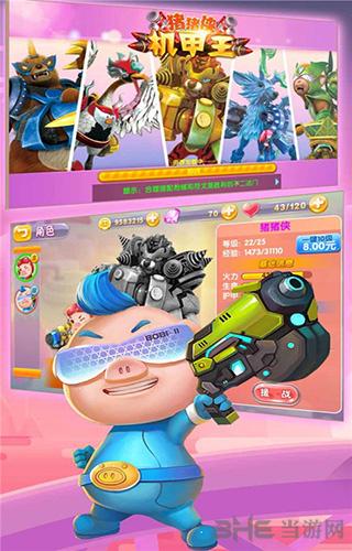 猪猪侠机甲王破解版 v2.5