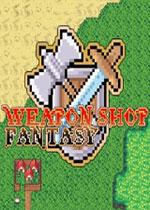 武器店物�Z(Weapon Shop Fantasy)中文完整破解版