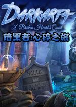 暗黑者:心碎之旅(Darkarta: A Broken Heart's Quest)中文典藏版
