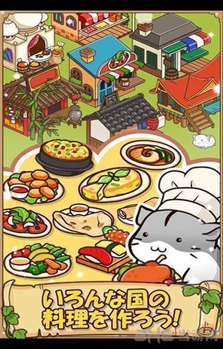 仓鼠餐厅截图3