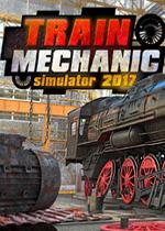 火车修理工模拟2017(Train Mechanic Simulator 2017)硬盘版