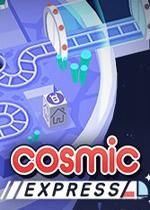 宇宙快车(Cosmic Express)硬盘版