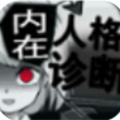 内在人格诊断中文版