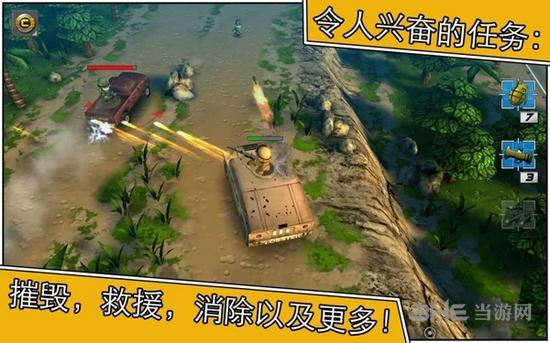 小小部队2中文破解版截图1