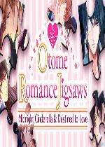 乙女恋爱拼图(Otome Romance Jigsaws)硬盘版