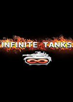 无限坦克(Infinite Tanks)中文破解版