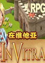 在维他亚(In Vitra)PC硬盘版v1.11