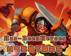 《过气英雄》PC下载发布 落幕英雄护送公主去上学