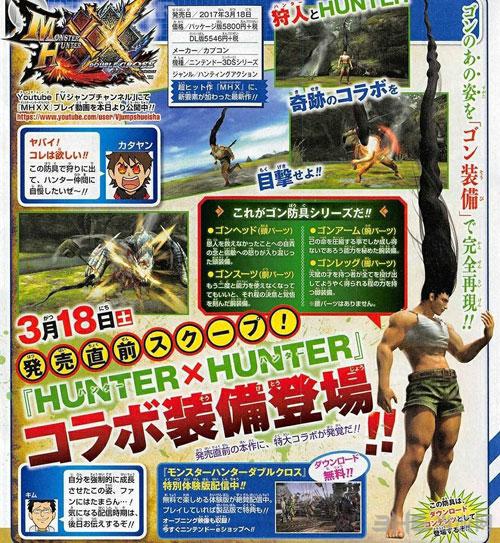 怪物猎人XX海报1