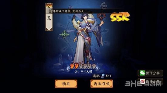 阴阳师SSR荒图片