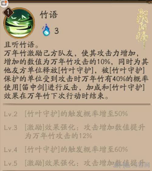 阴阳师万年竹截图4