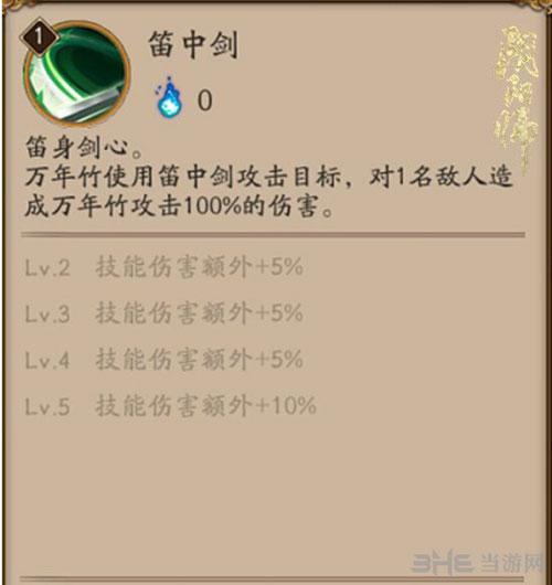 阴阳师万年竹截图2