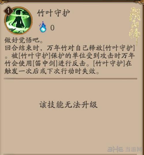阴阳师万年竹截图3
