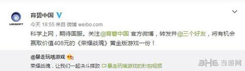 育碧中国官方微博截图1