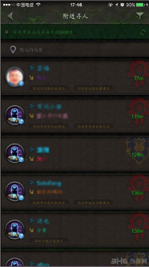 魔兽世界APP截图2