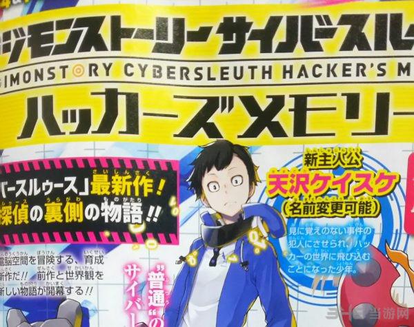 黑客的记忆杂志图片1