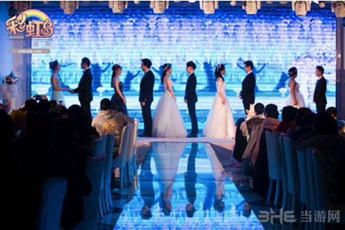彩虹岛婚礼截图1