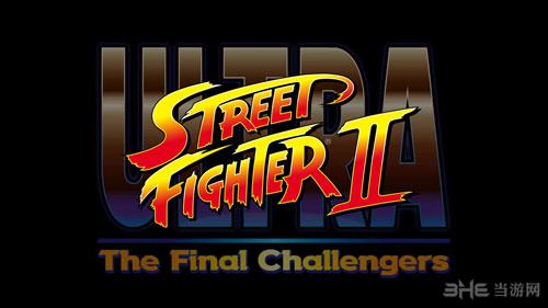 终极街霸2最后的挑战者1