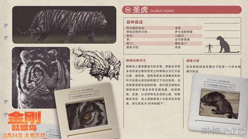 《金刚:骷髅岛》怪物图鉴发布
