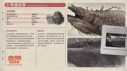 《金刚:骷髅岛》怪物图鉴9