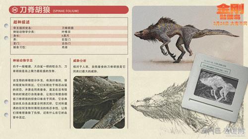 《金刚:骷髅岛》怪物图鉴4