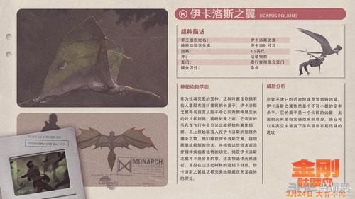 《金刚:骷髅岛》怪物图鉴8