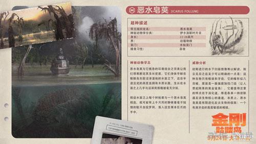 《金刚:骷髅岛》怪物图鉴5