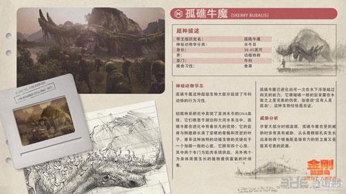 《金刚:骷髅岛》怪物图鉴10