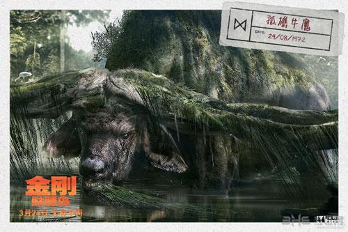 《金刚:骷髅岛》海报1