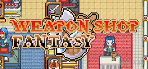 武器店物语Weapon Shop Fantasy截图7