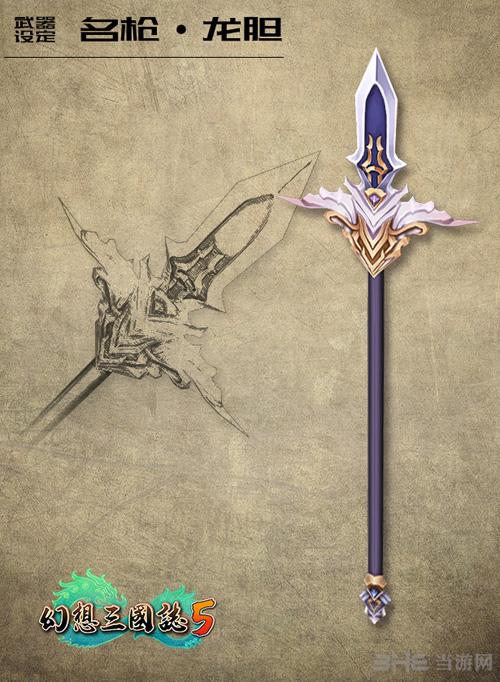 幻想三国志5武器截图3