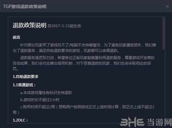 星露谷物语截图3