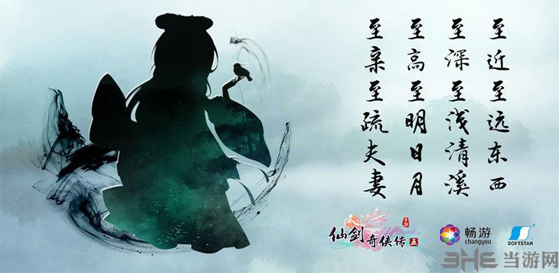 仙剑5手游曝光3