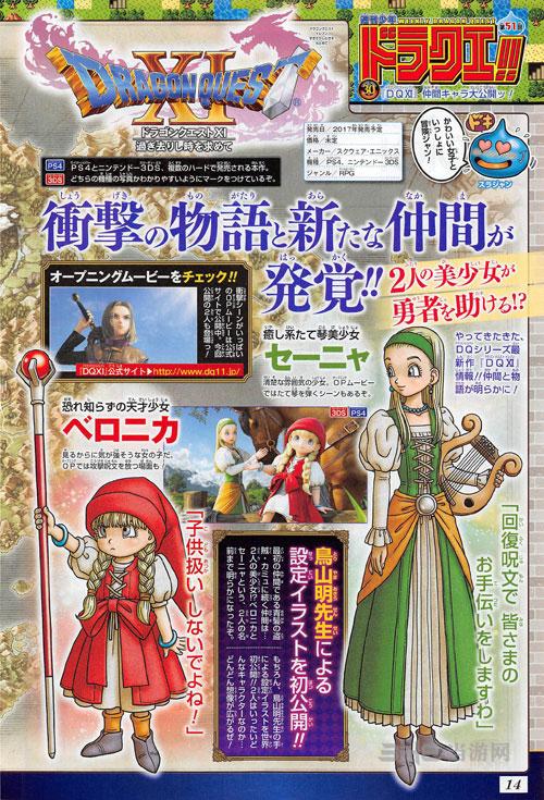 勇者斗恶龙11双女主海报1