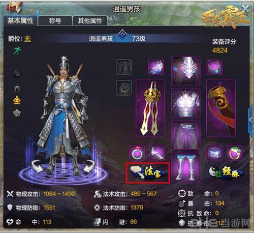 西楚霸王法宝系统截图1