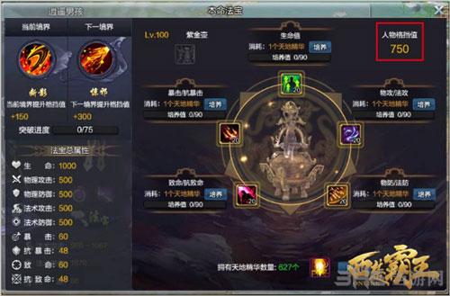 西楚霸王法宝界面截图1