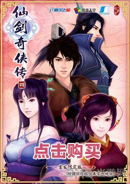 仙剑奇侠传4封面