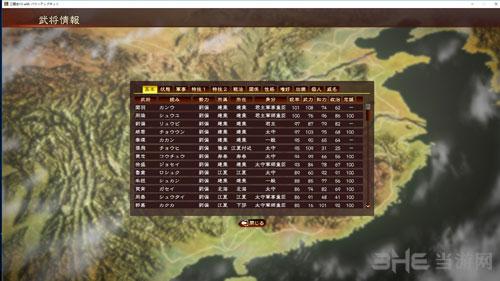 三国志13威力加强游戏截图2